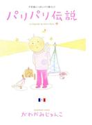 【全1-9セット】パリパリ伝説(フィールコミックス)