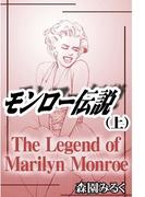 【全1-2セット】モンロー伝説(フィールコミックス)