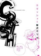 【全1-2セット】CRASH(フィールコミックス)