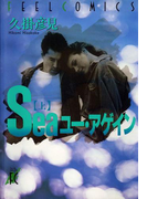 【全1-2セット】Seaユー・アゲイン(フィールコミックス)