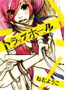 【全1-4セット】トラップホール(フィールコミックス)