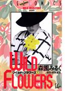 【全1-2セット】ワイルド・フラワーズ(フィールコミックス)