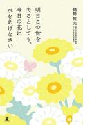 【期間限定40%OFF】明日この世を去るとしても、今日の花に水をあげなさい(幻冬舎単行本)