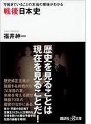今起きていることの本当の意味がわかる 戦後日本史(講談社+α文庫)