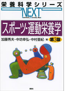 スポーツ・運動栄養学 第3版(栄養科学シリーズNEXT)