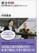 武士の娘 日米の架け橋となった鉞子とフローレンス(講談社+α文庫)