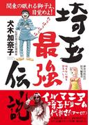 埼玉最強伝説(家庭サスペンス)