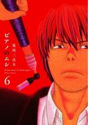 ピアノのムシ 6巻(芳文社コミックス)