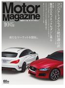 Motor Magazine 2015年10月号/No.723