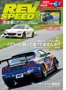 REV SPEED 2015年10月号(REV SPEED)