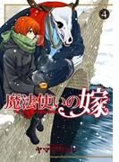 魔法使いの嫁(4)(BLADE COMICS(ブレイドコミックス))