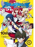 アイドルクロニクル(1)(角川コミックス・エース)