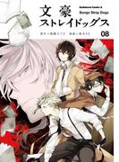 文豪ストレイドッグス(8)(角川コミックス・エース)