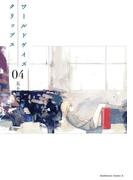 ワールドゲイズ クリップス(4)(角川コミックス・エース)