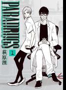 PARADRUGS 1巻(バンチコミックス)