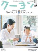 月刊 クーヨン 2015年10月号
