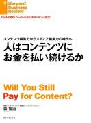 人はコンテンツにお金を払い続けるか(DIAMOND ハーバード・ビジネス・レビュー論文)