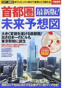 首都圏未来予想図 最新版! CGで一目瞭然!オリンピックに向けて東京はこう変わる