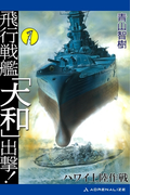 飛行戦艦「大和」出撃!(1)