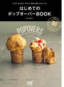 はじめてのポップオーバーBOOK -さくさくもちもち!ボウルで混ぜて焼くだけレシピ