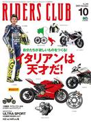 RIDERS CLUB No.498 2015年10月号(RIDERS CLUB)