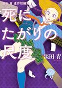 死にたがりの尺度(ヒーローズコミックス)(ヒーローズコミックス)