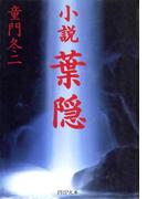 小説 葉隠(PHP文庫)