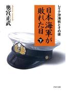 日本海軍が敗れた日(下)(PHP文庫)