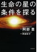 生命の星の条件を探る(文春e-book)