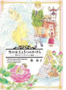 雪の女王と5つのかけら~夢みるアンデルセン童話~(WINGS COMICS(ウィングスコミックス))