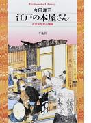 江戸の本屋さん(平凡社ライブラリー)