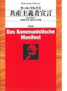 共産主義者宣言(平凡社ライブラリー)