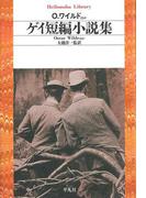 ゲイ短編小説集(平凡社ライブラリー)