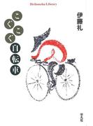 こぐこぐ自転車(平凡社ライブラリー)