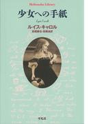少女への手紙(平凡社ライブラリー)