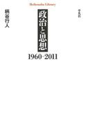 政治と思想 1960-2011(平凡社ライブラリー)