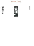 倫理21(平凡社ライブラリー)