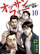 オッサンフォー ~終わらない青春~ 10(ソルマーレ編集部)