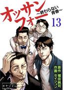 オッサンフォー ~終わらない青春~ 13(ソルマーレ編集部)