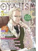 月刊オヤジズム 2012年5月号(ソルマーレ編集部)