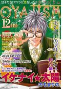 月刊オヤジズム 2012年12月号(ソルマーレ編集部)