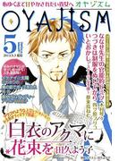 月刊オヤジズム 2013年5月号(ソルマーレ編集部)