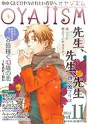 月刊オヤジズム 2014年 Vol.11(ソルマーレ編集部)