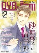 月刊オヤジズム 2015年 Vol.2(ソルマーレ編集部)