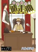 道楽探偵の遁走曲(ソルマーレ編集部)