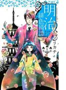 【6-10セット】明治緋色綺譚