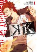 【全1-3セット】K ―メモリー・オブ・レッド―
