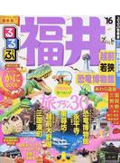 るるぶ福井 越前 若狭 恐竜博物館 '16