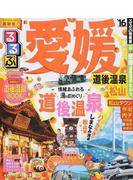 るるぶ愛媛 道後温泉松山 '16