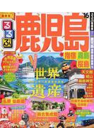 るるぶ鹿児島 指宿霧島桜島 '16
